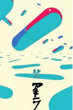 LRNZ > Tribute to Otomo par LRNZ